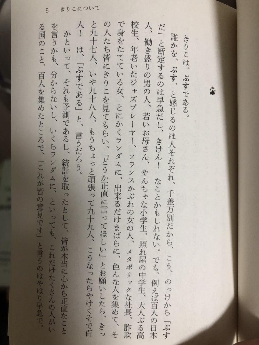 f:id:shimizu_blog:20190929190540j:plain