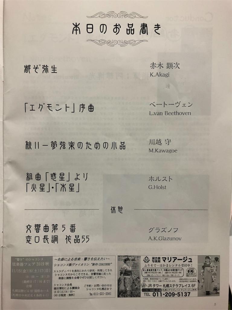 f:id:shimizu_blog:20191102205429j:image