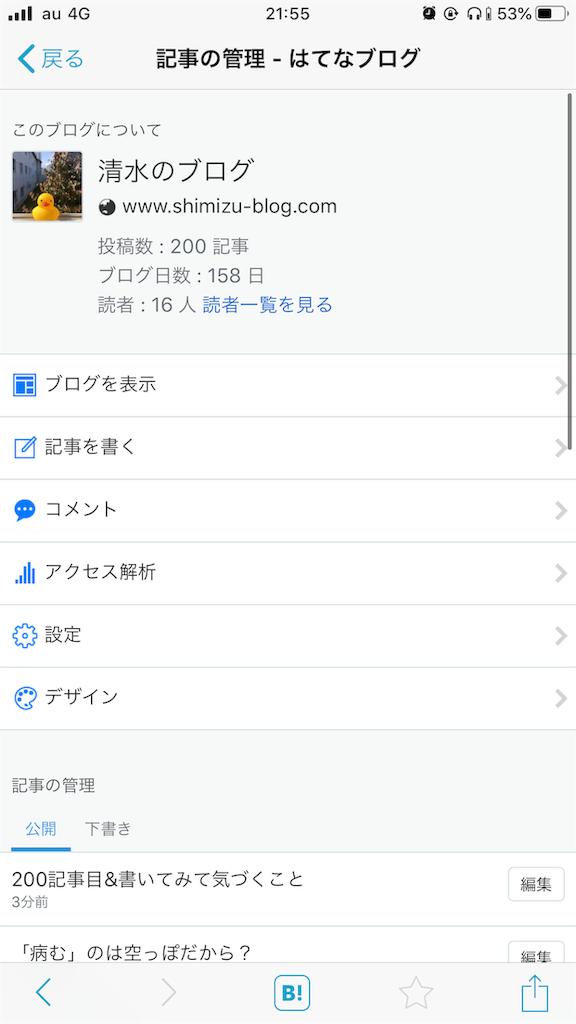 f:id:shimizu_blog:20191112215707p:image