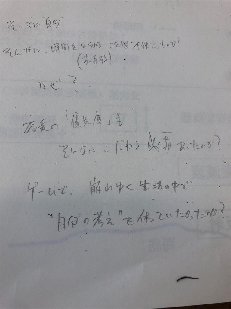 f:id:shimizu_blog:20200121162050j:image