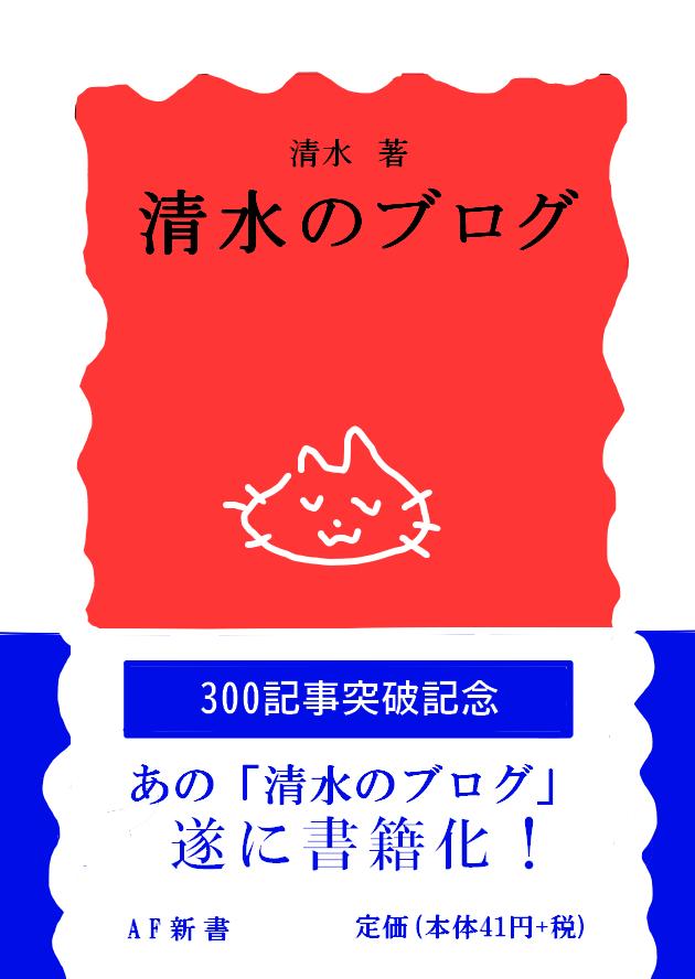 f:id:shimizu_blog:20200401123214p:plain