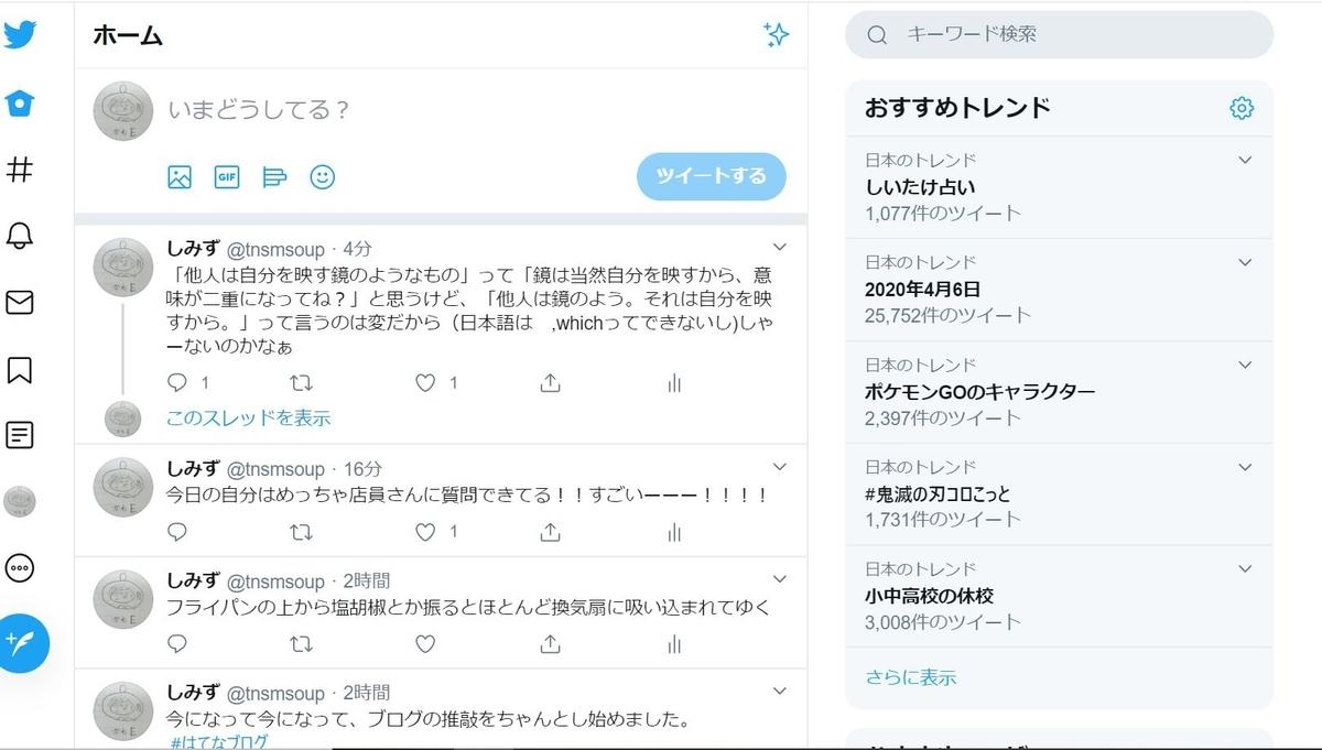 f:id:shimizu_blog:20200406140019j:plain