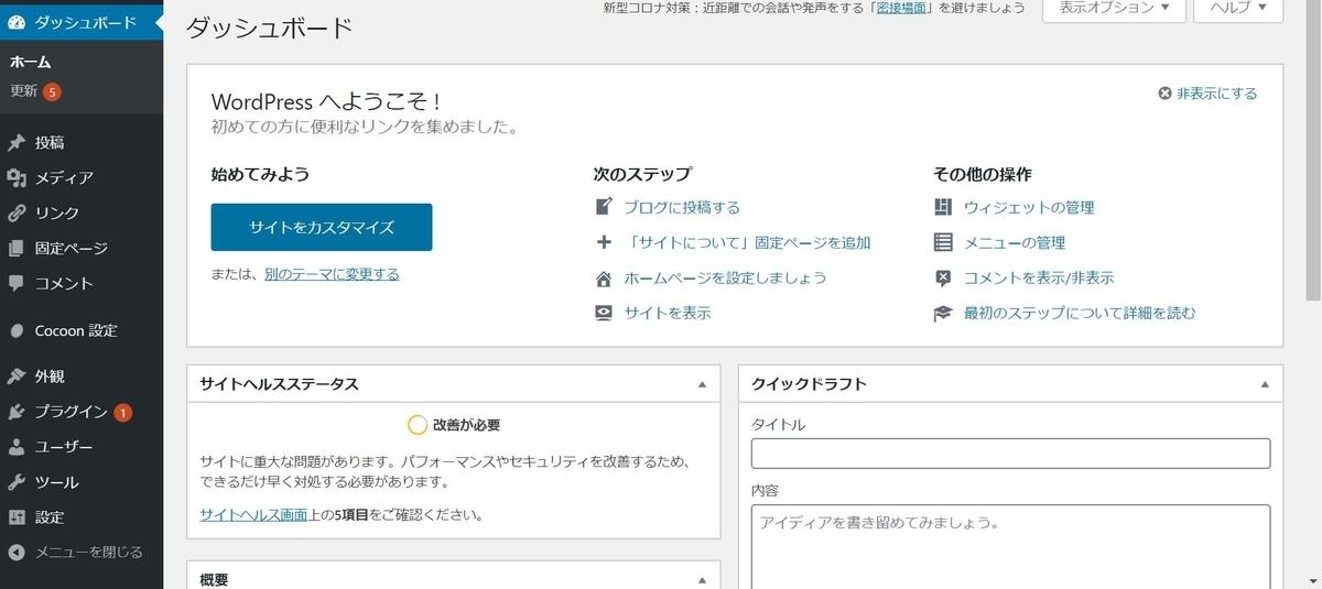 f:id:shimizu_blog:20200409180821j:plain