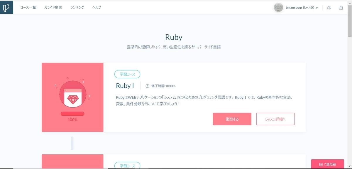 f:id:shimizu_blog:20200519185834j:plain