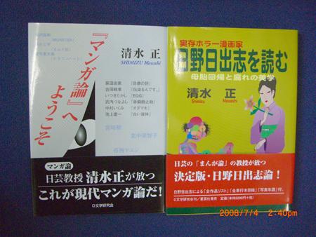 f:id:shimizumasashi:20080704144056j:image