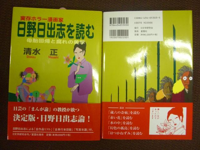 f:id:shimizumasashi:20100719174114j:image