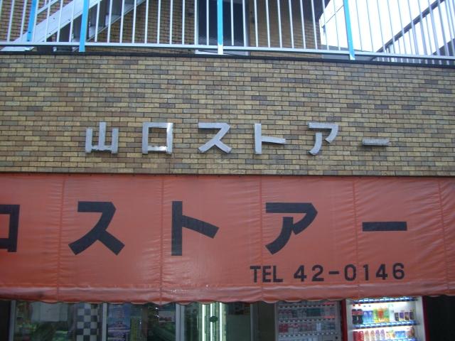 f:id:shimizumasashi:20100901173833j:image