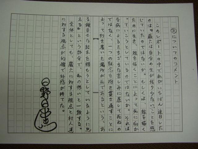 f:id:shimizumasashi:20101009015242j:image