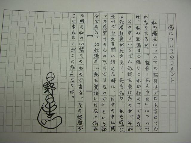 f:id:shimizumasashi:20101009015254j:image