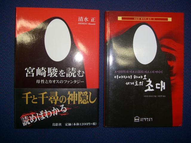 f:id:shimizumasashi:20101019072415j:image