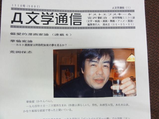 f:id:shimizumasashi:20101213121947j:image