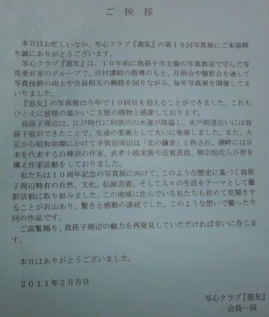 f:id:shimizumasashi:20110219134844j:image