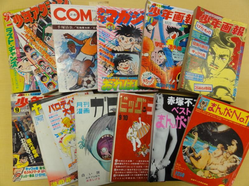 カタログ雑誌「日本のマンガ家 ...