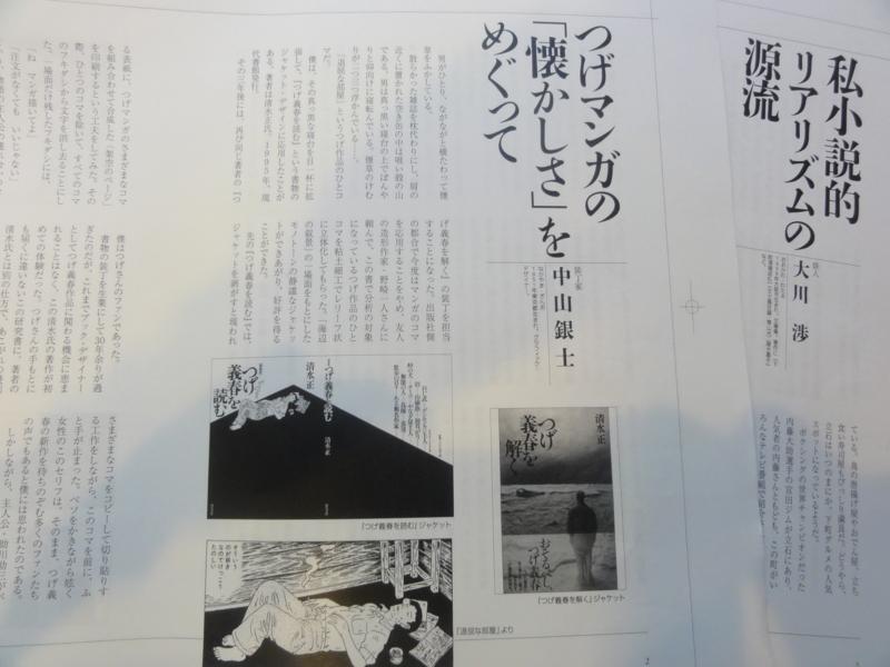 f:id:shimizumasashi:20130804160107j:image