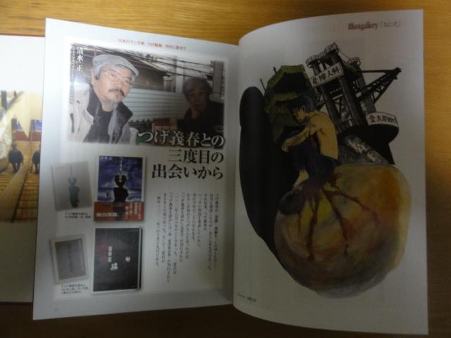 f:id:shimizumasashi:20131020100238j:image