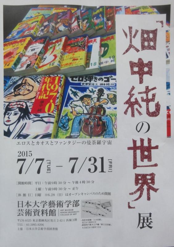 f:id:shimizumasashi:20150619095307j:image