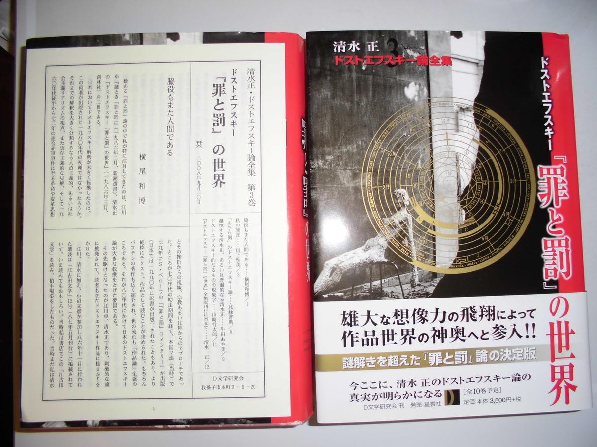 f:id:shimizumasashi:20200629063857j:plain