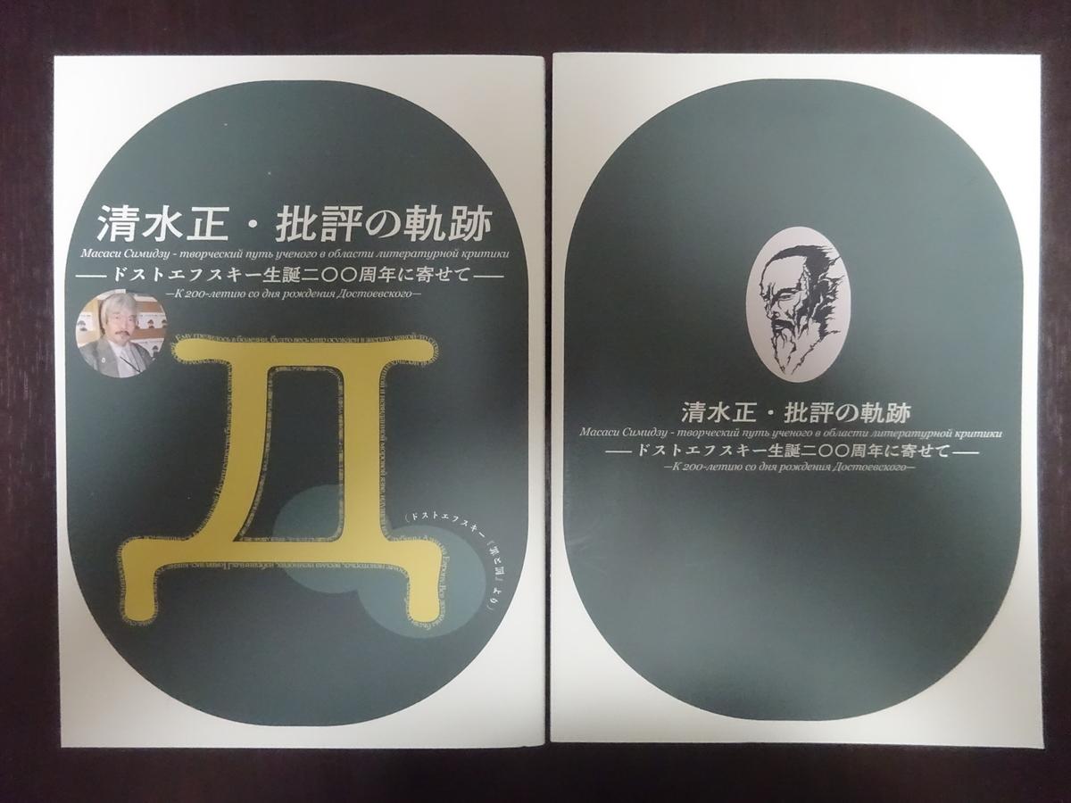f:id:shimizumasashi:20210829012407j:plain