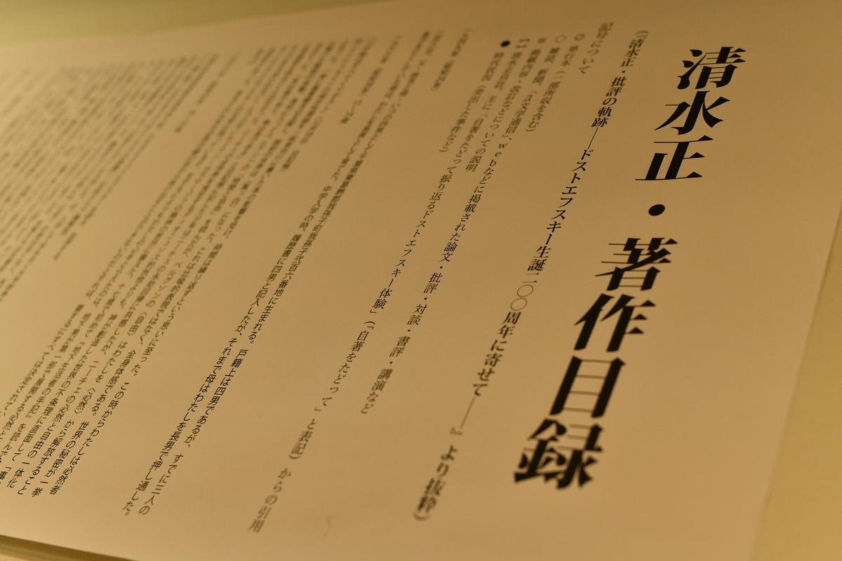 f:id:shimizumasashi:20210901150840j:plain
