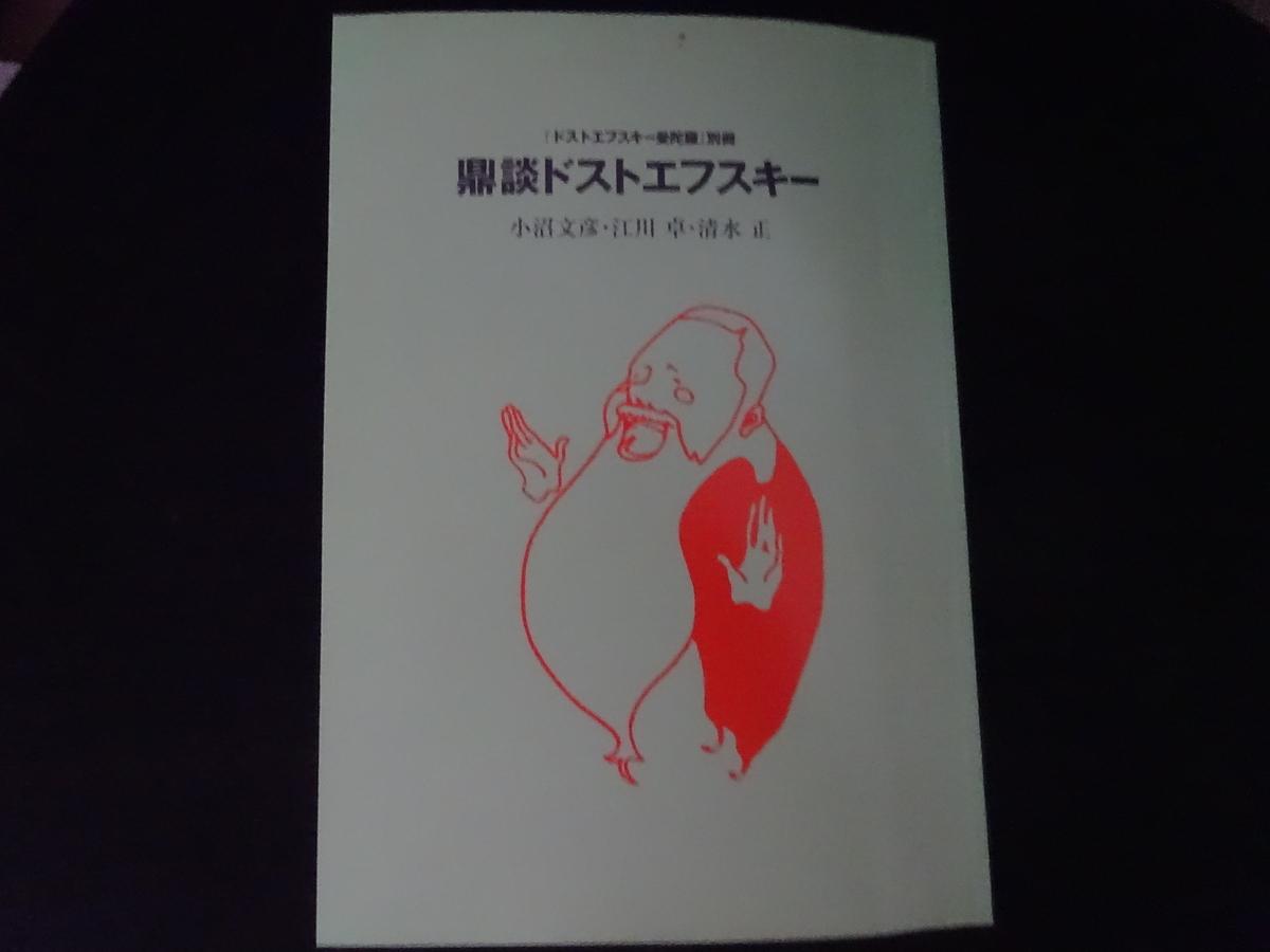 f:id:shimizumasashi:20211021111036j:plain