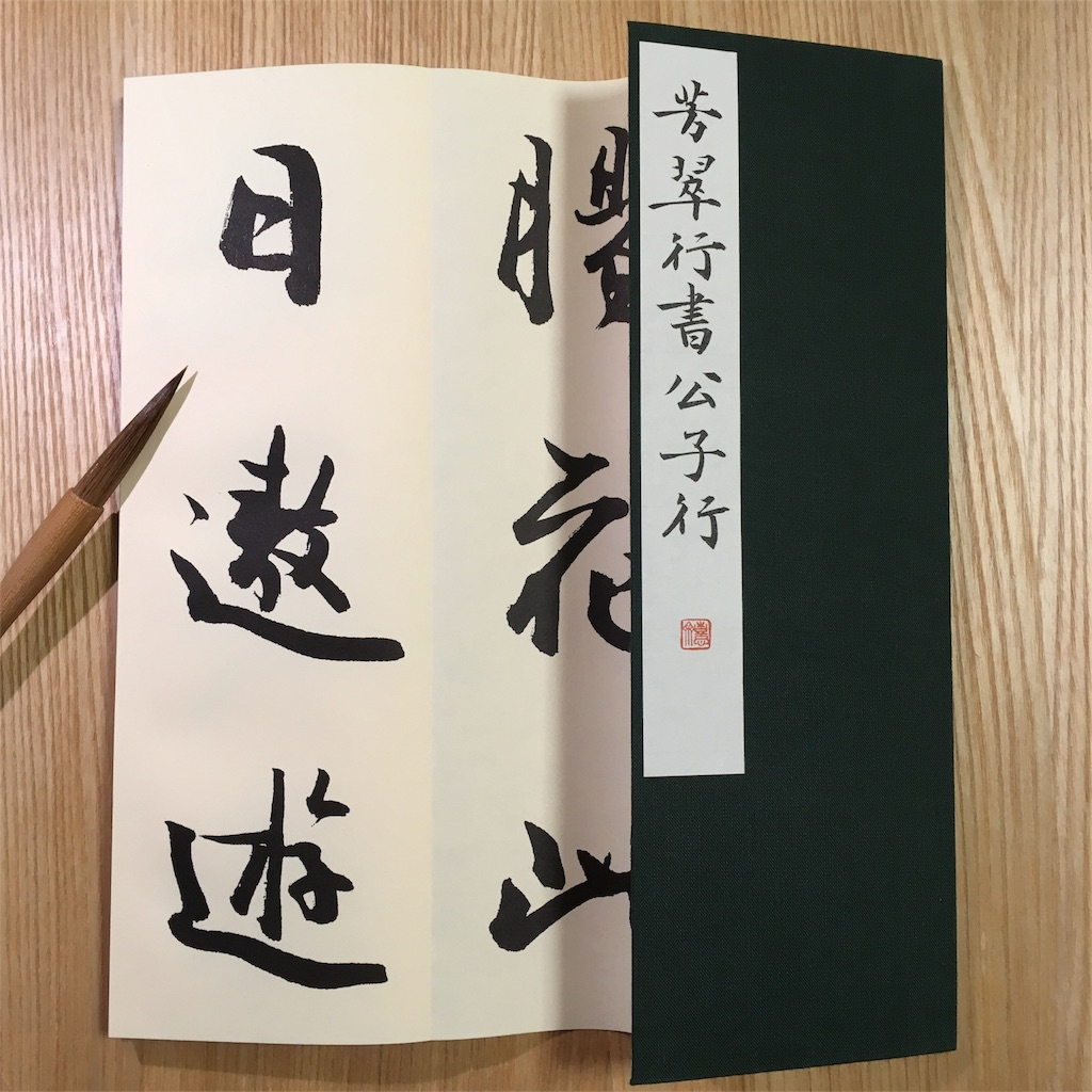 f:id:shimizunomukai:20170904023810j:image