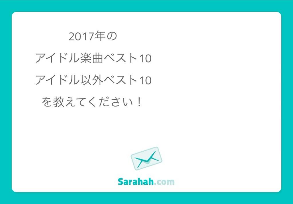 f:id:shimizusatomi:20171206203647j:image