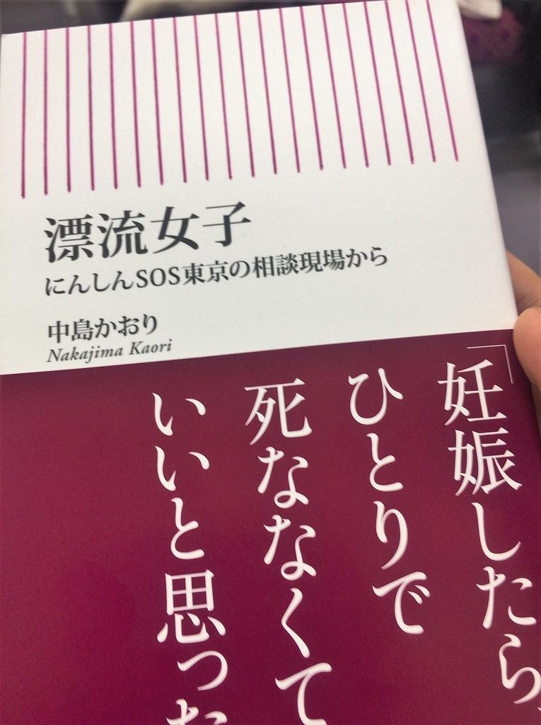 f:id:shimo1974:20181018001238j:plain