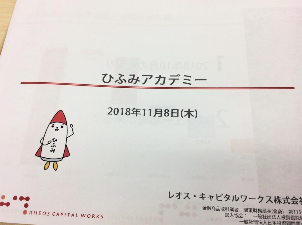 f:id:shimo1974:20181110234413j:plain