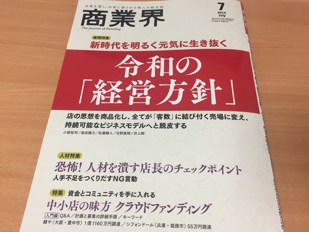 f:id:shimo1974:20190605122152j:plain