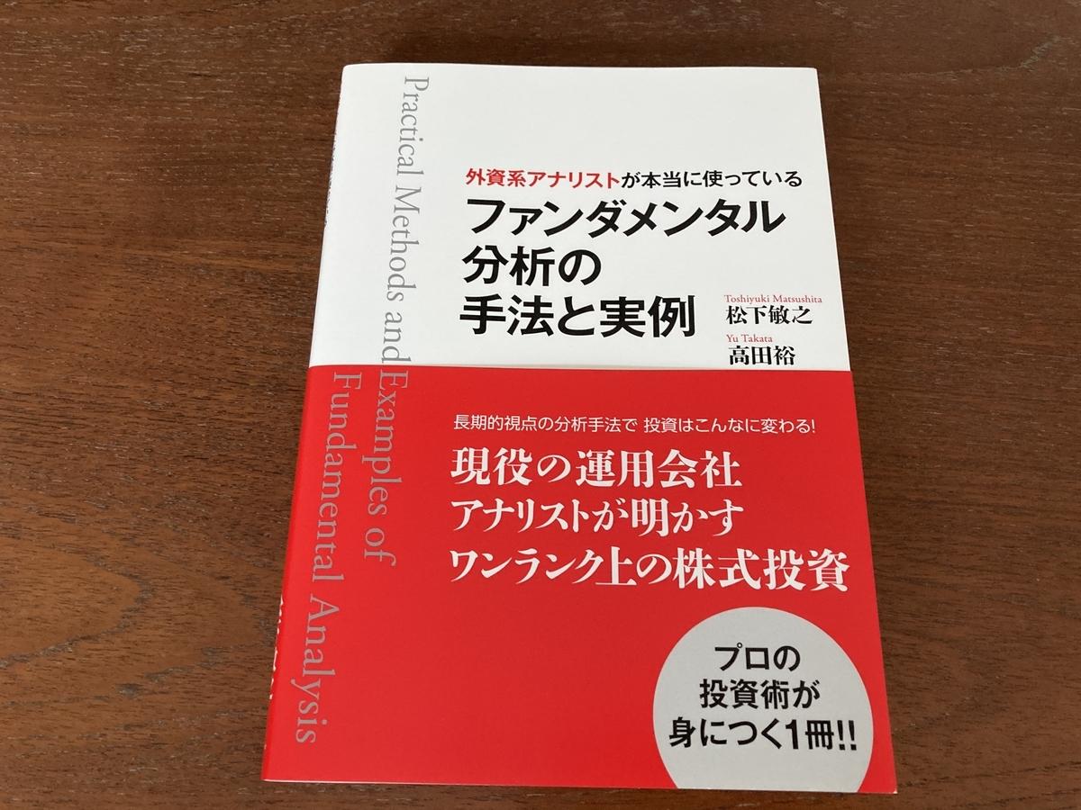 f:id:shimo1974:20200908075527j:plain