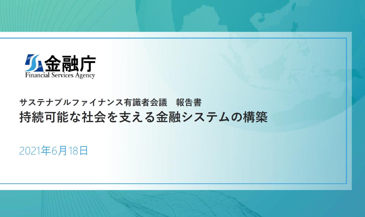 f:id:shimo1974:20210816093844p:plain