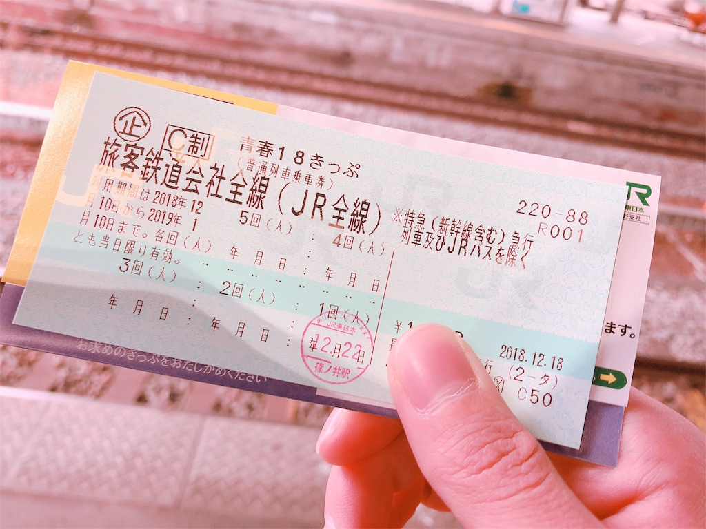 f:id:shimoemon:20181222122437j:image