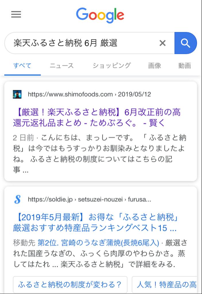 f:id:shimofoods:20190514211745p:image