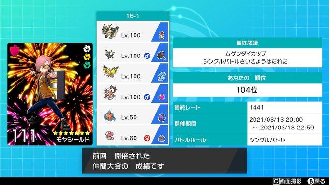 f:id:shimoken0128:20210805054757j:plain