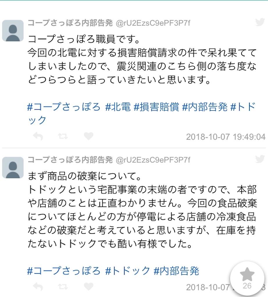 f:id:shimokitazawacinema:20181009075338j:image