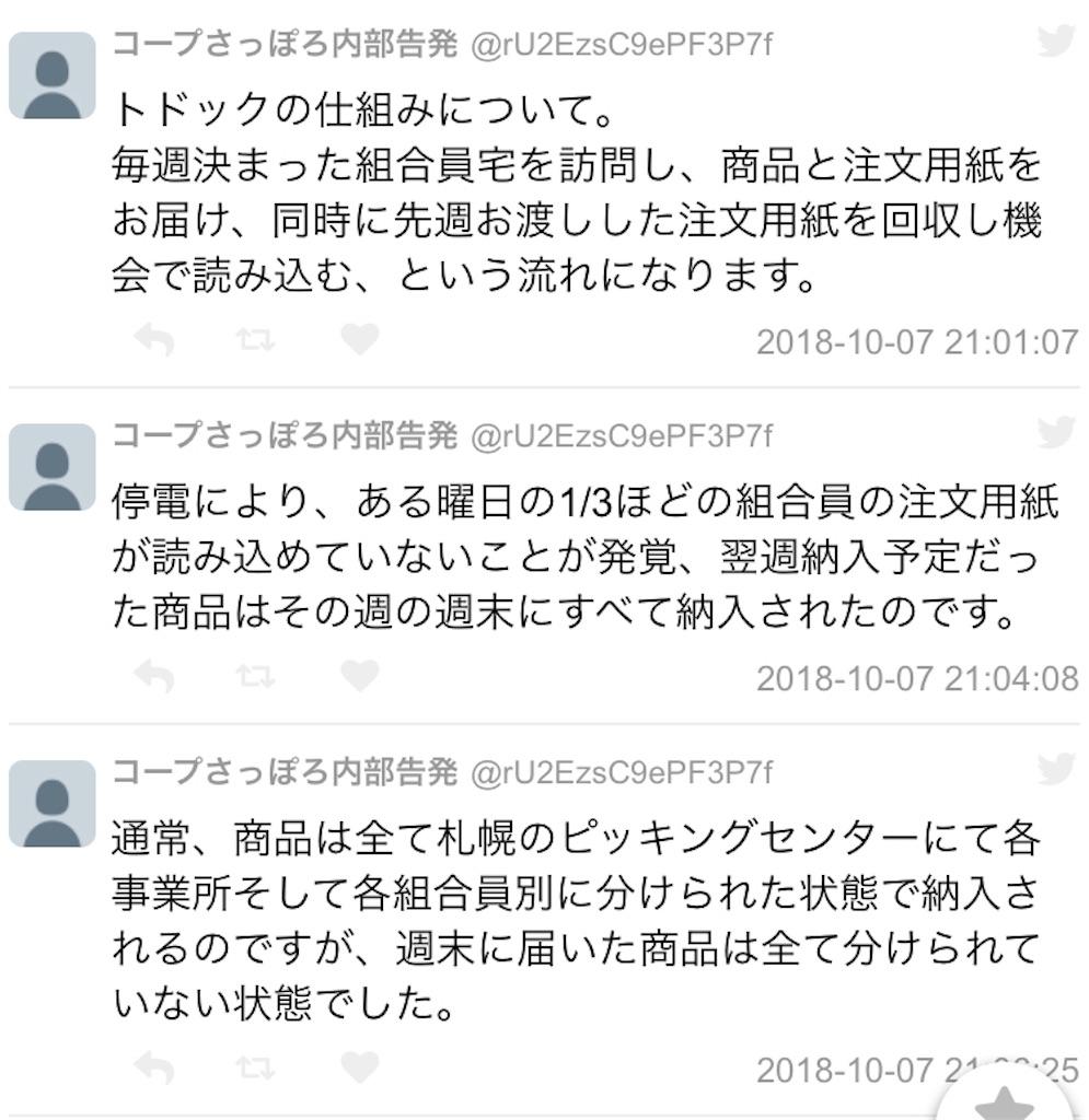 f:id:shimokitazawacinema:20181009075353j:image