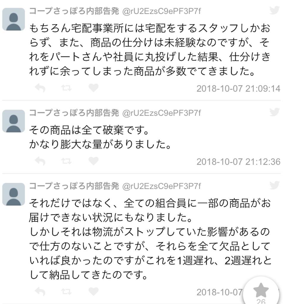 f:id:shimokitazawacinema:20181009075409j:image