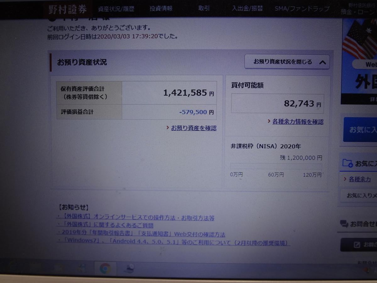 f:id:shimomura1205:20200303194642j:plain