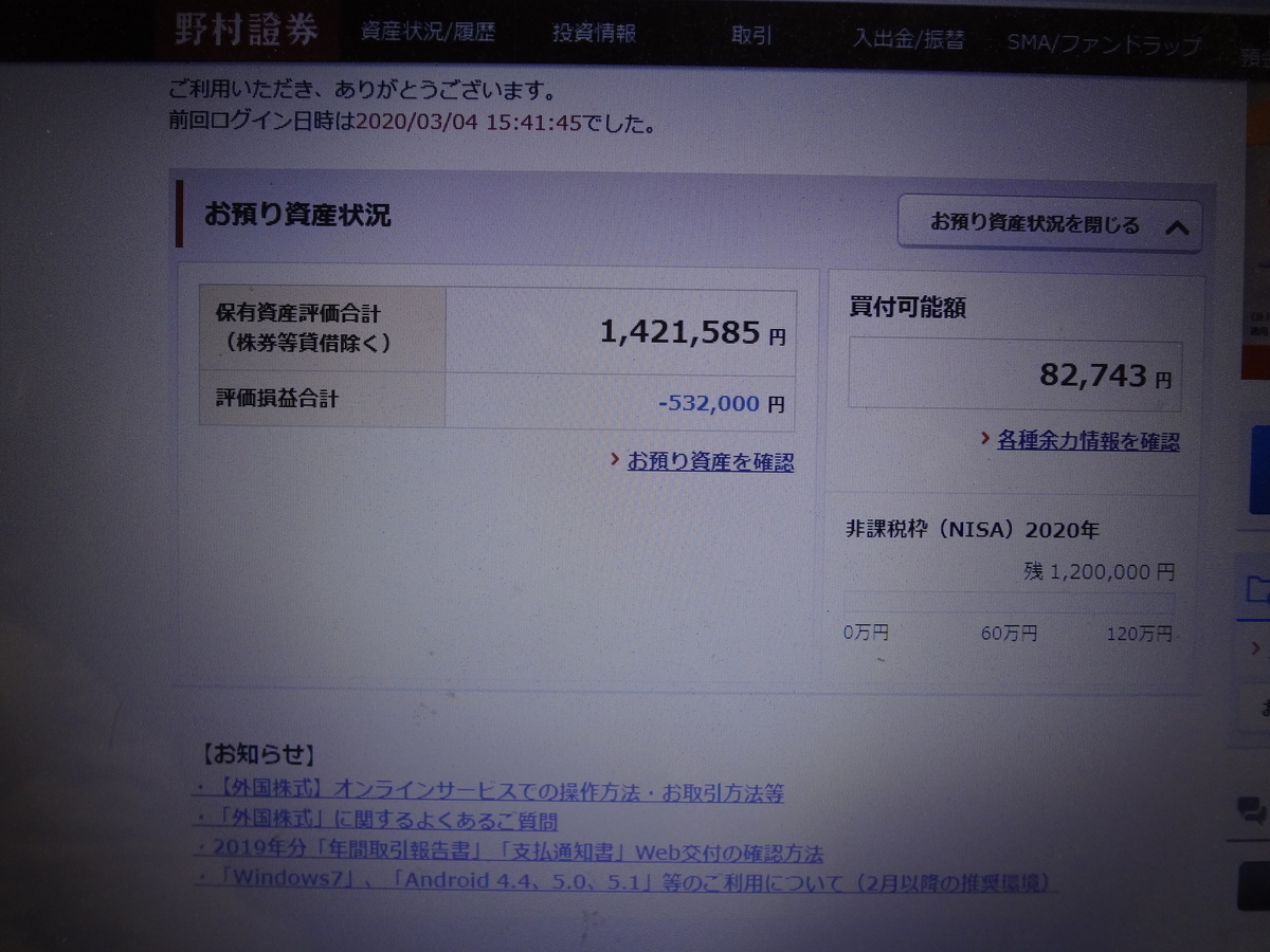 f:id:shimomura1205:20200304232833j:plain