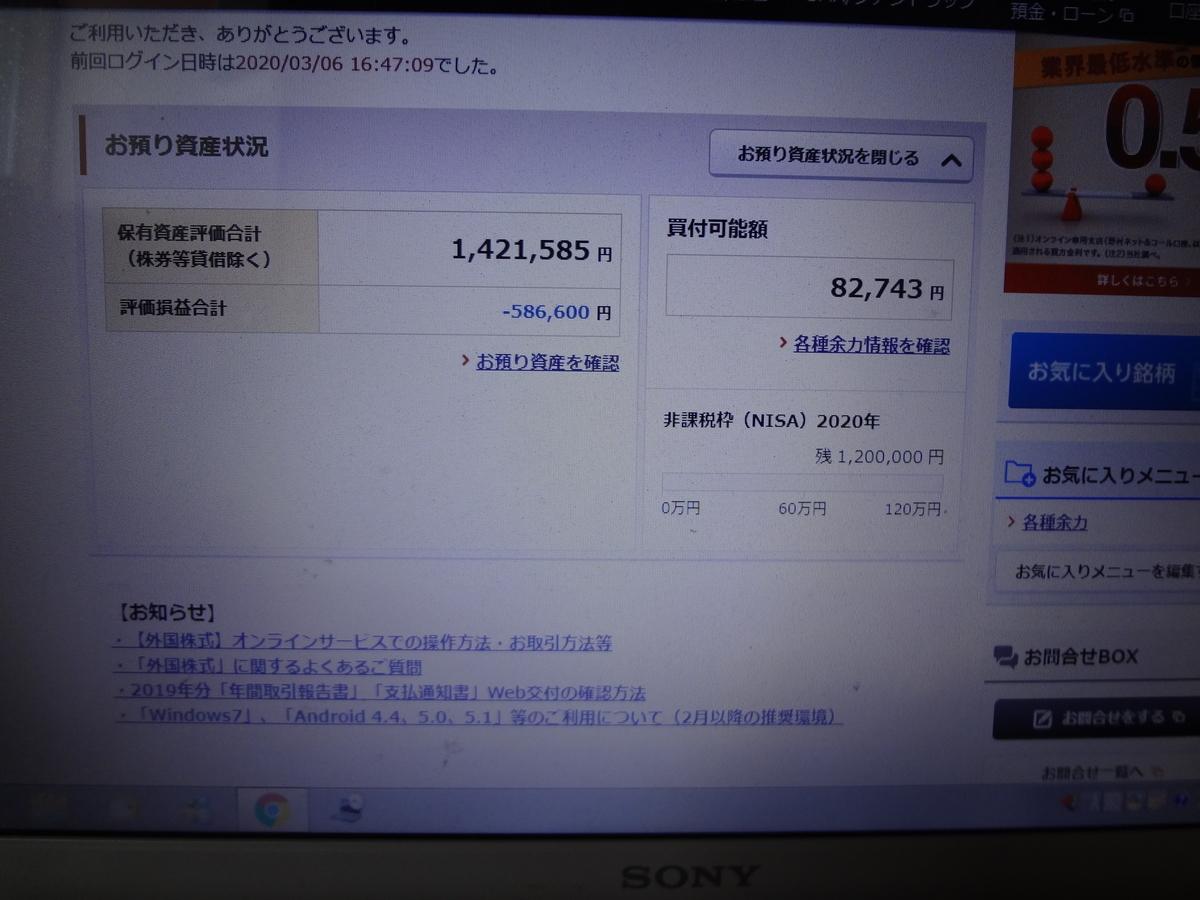 f:id:shimomura1205:20200306171914j:plain