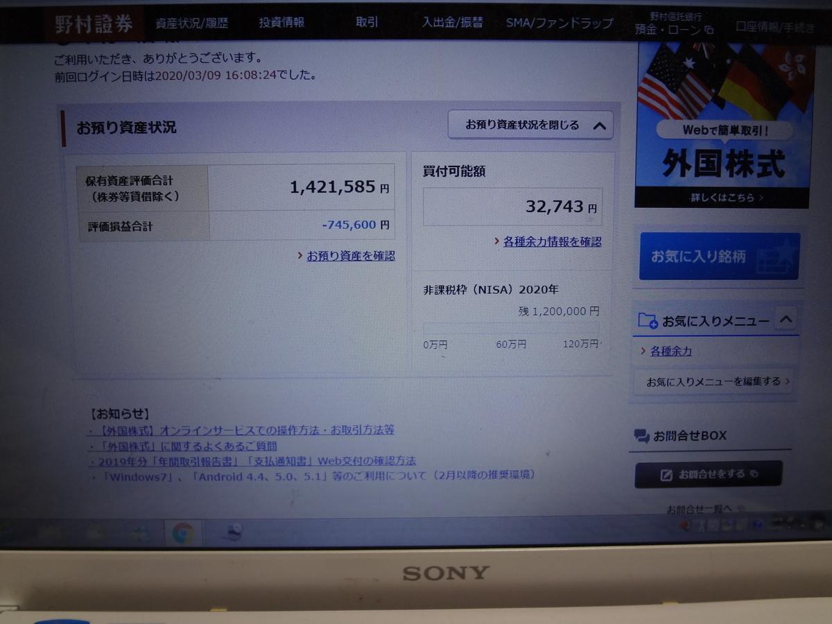 f:id:shimomura1205:20200309222713j:plain