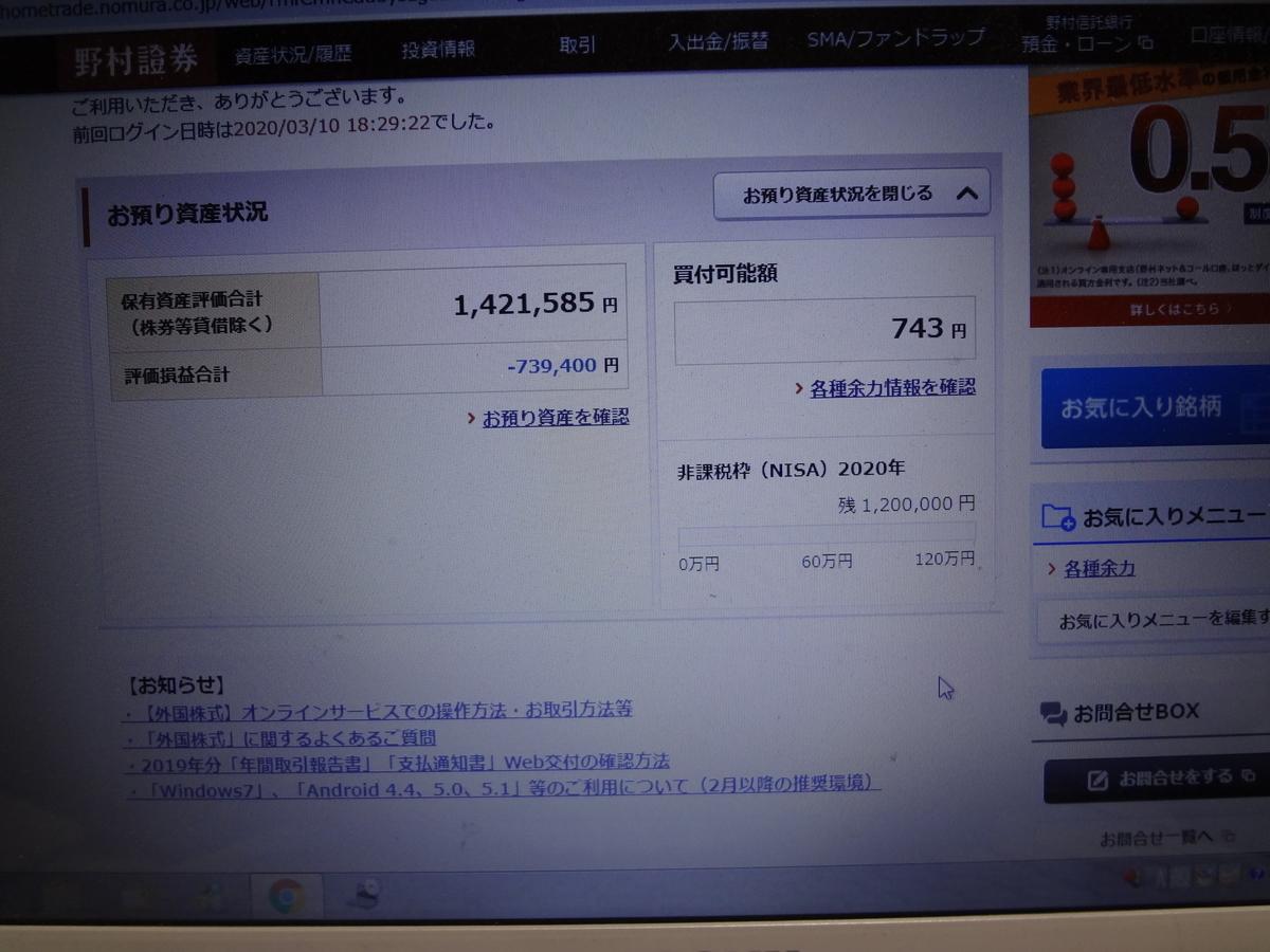 f:id:shimomura1205:20200310190748j:plain