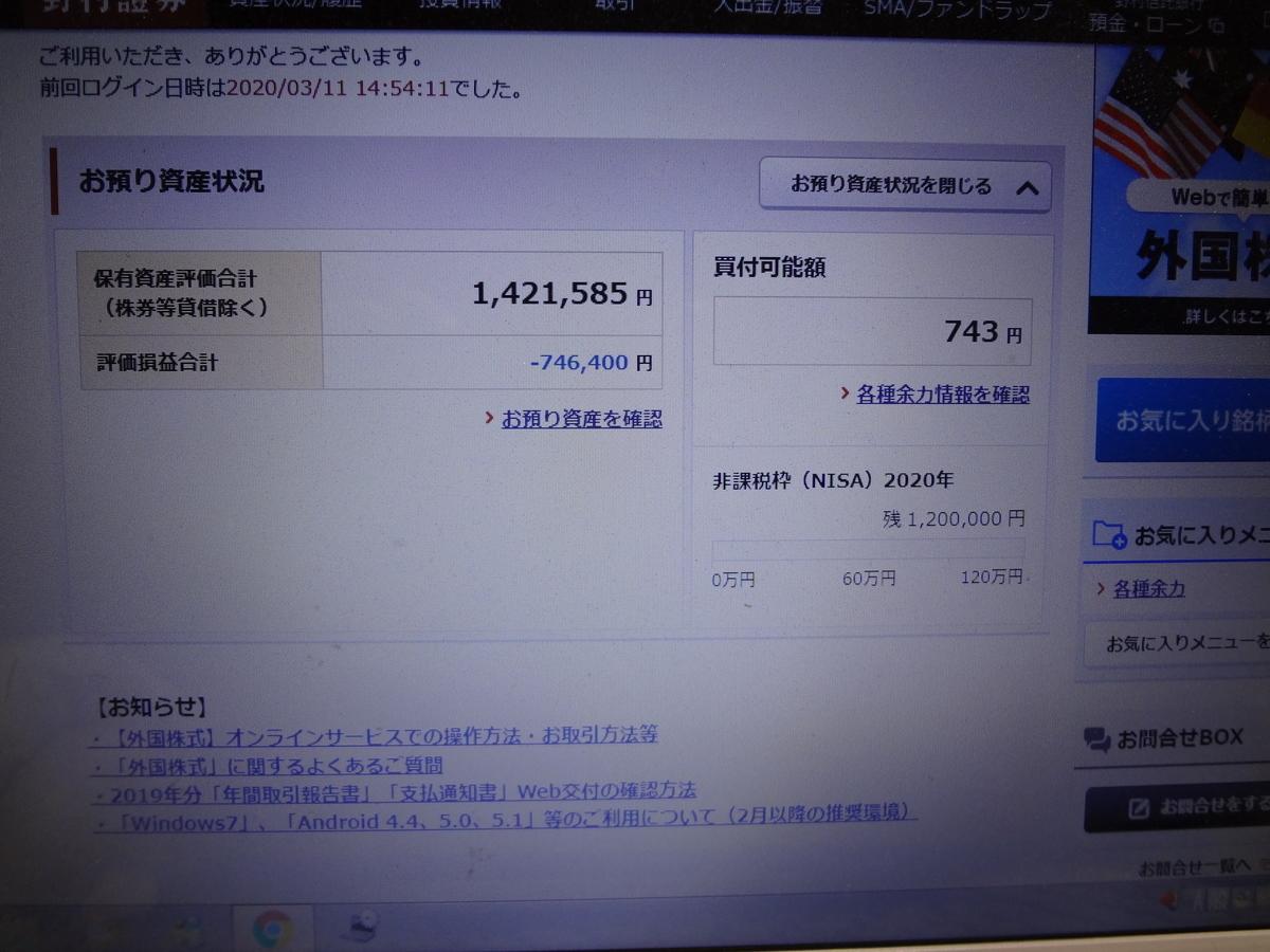f:id:shimomura1205:20200311214200j:plain