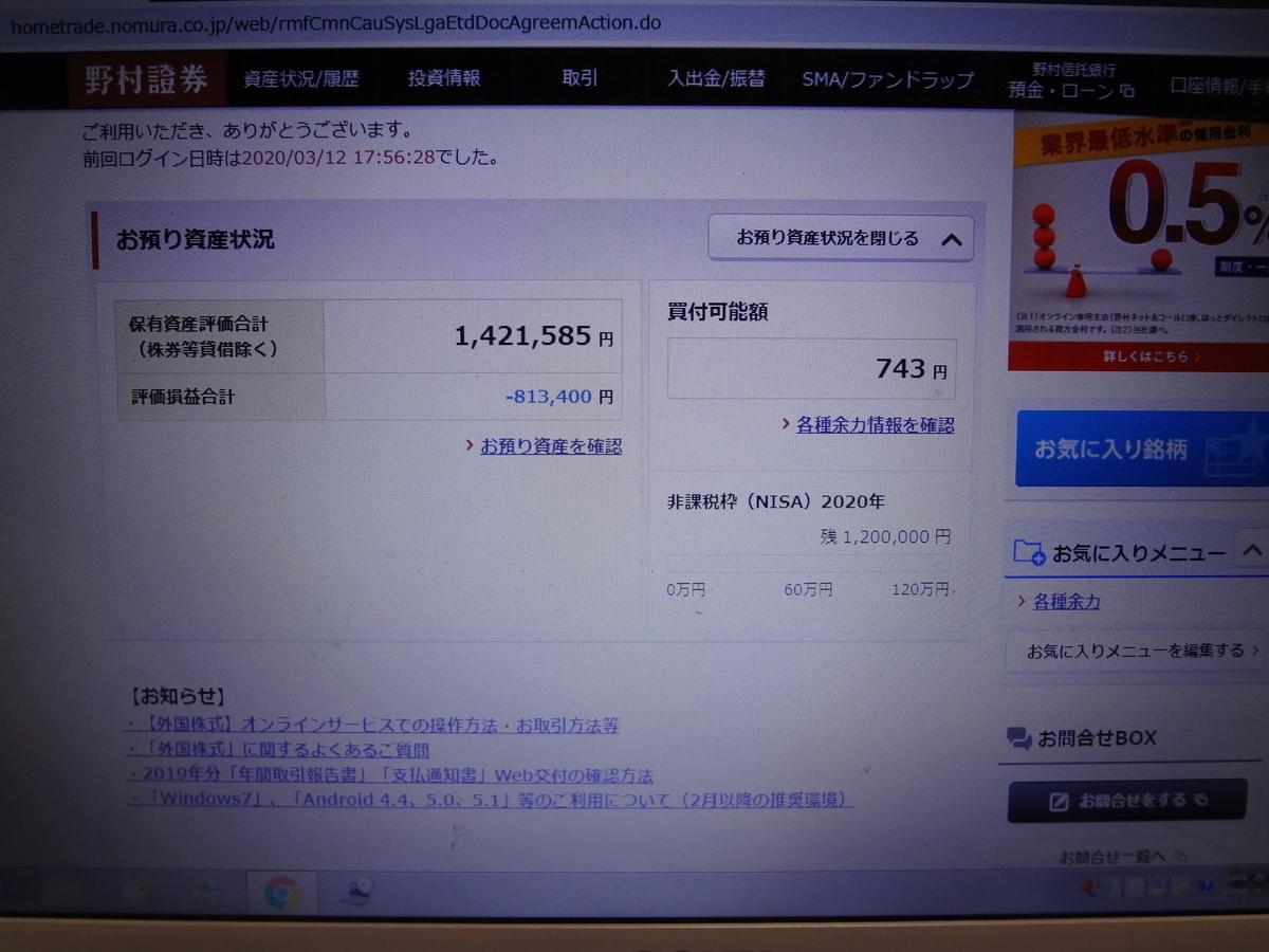 f:id:shimomura1205:20200312212922j:plain