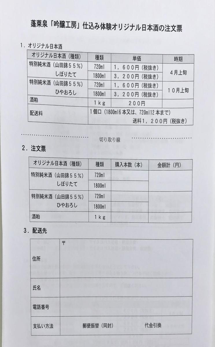 f:id:shimonof13:20200211125335p:plain