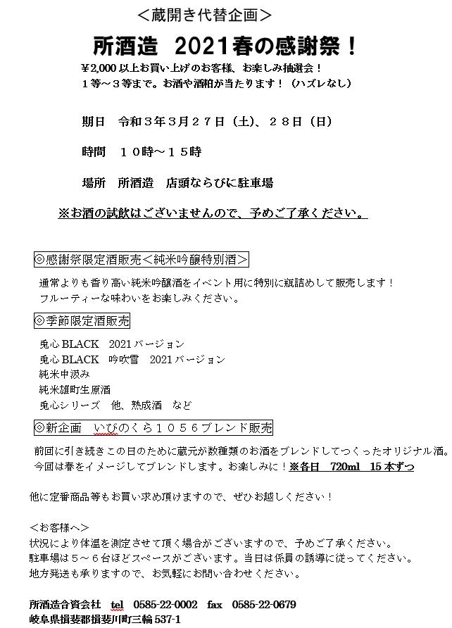 f:id:shimonof13:20210309215307p:plain