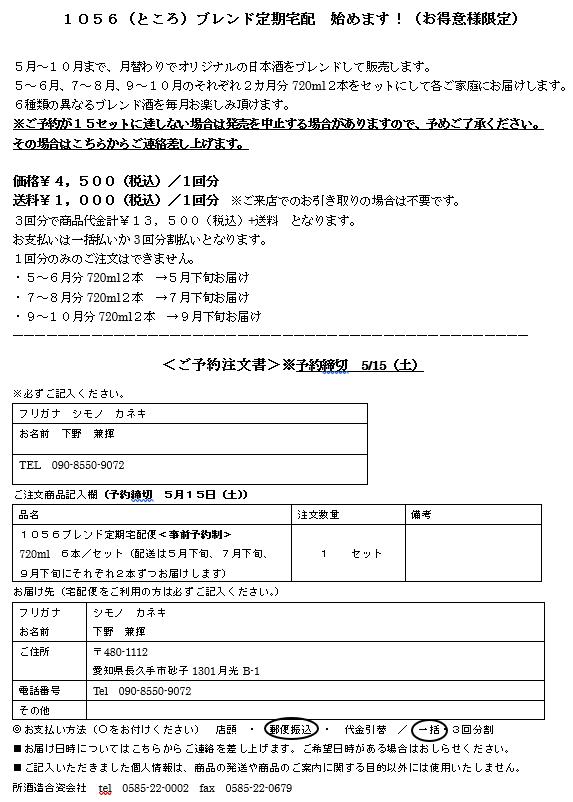 f:id:shimonof13:20210429162028p:plain