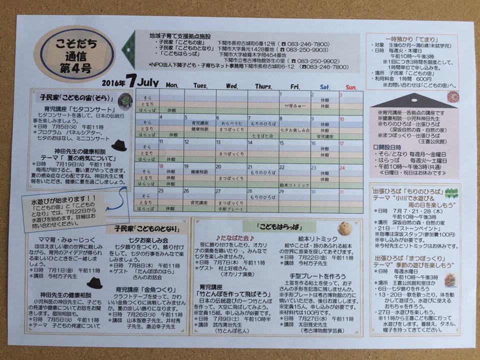 f:id:shimonoseki-kodomo:20160626114431j:plain
