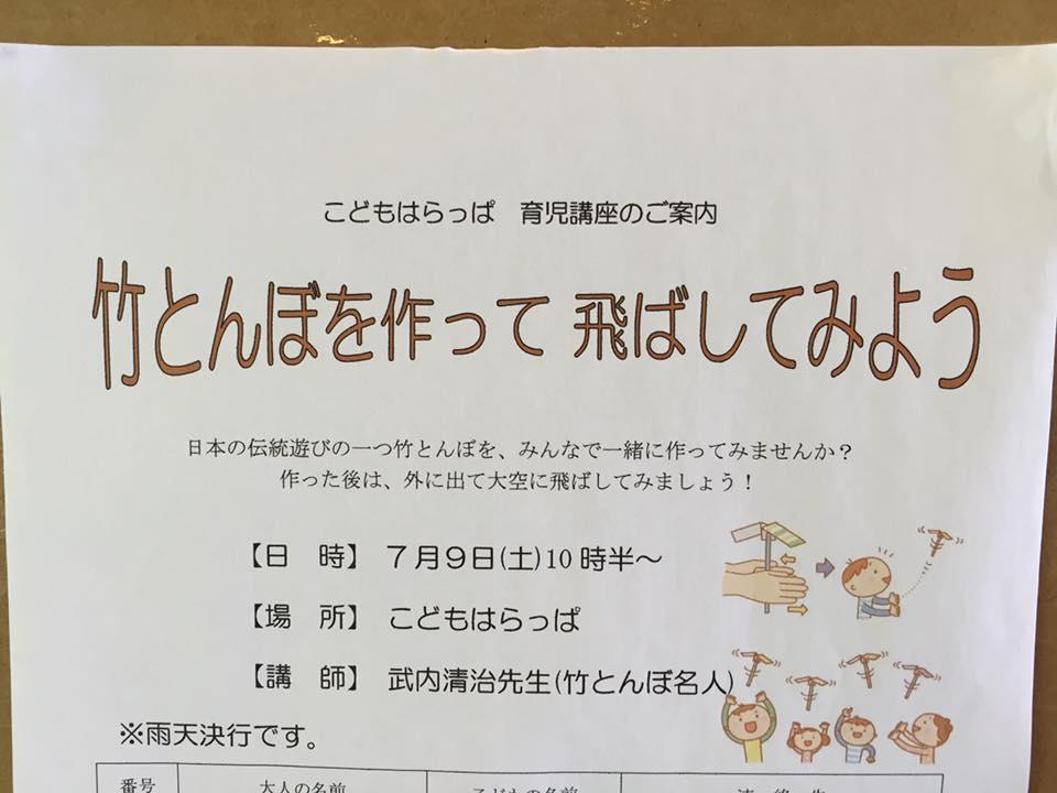 f:id:shimonoseki-kodomo:20160708225035j:plain
