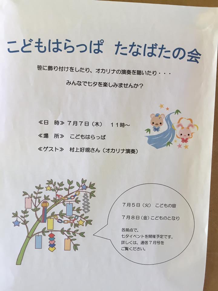 f:id:shimonoseki-kodomo:20160708225038j:plain